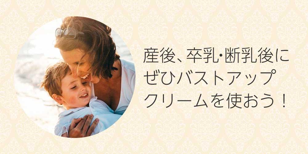 産後、卒乳・断乳後にはぜひバストアップクリームを使ってみて!