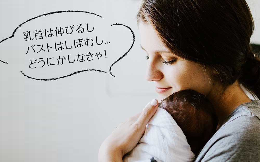 授乳中のバストトップ、卒乳・断乳後の乳首の変化
